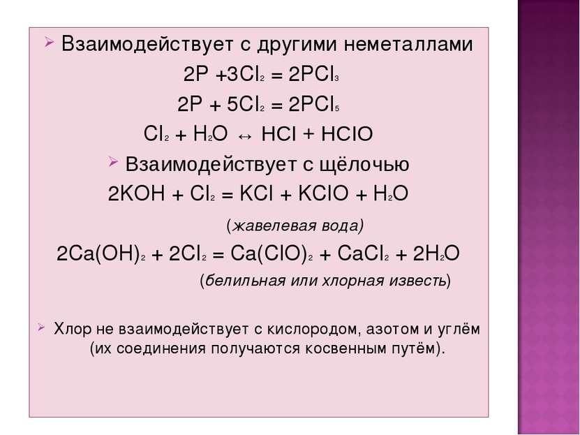Взаимодействует с другими неметаллами 2P +3CI2 = 2PCI3 2P + 5CI2 = 2PCI5 CI2 ...
