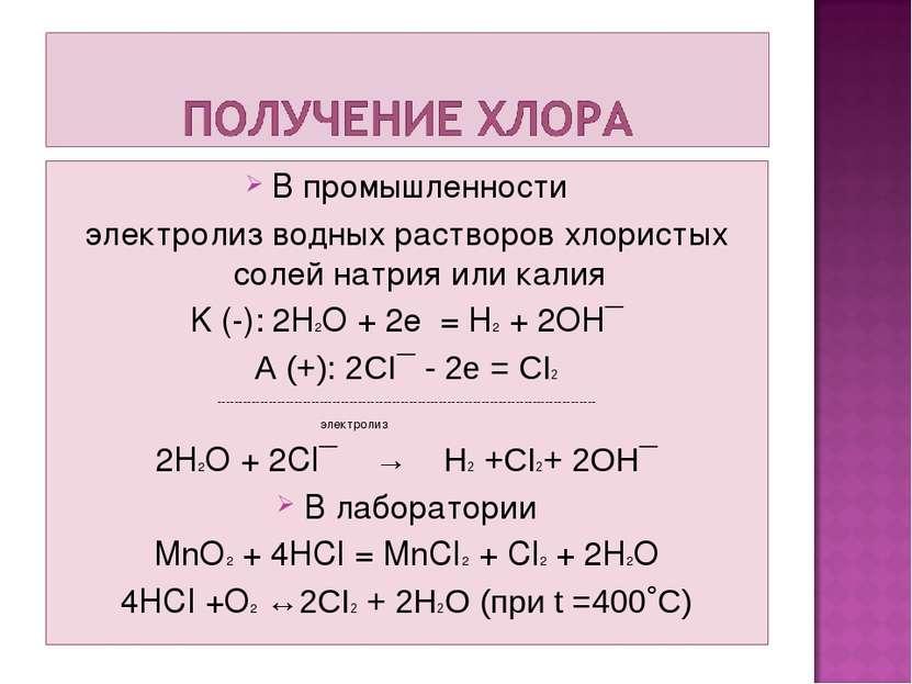 В промышленности электролиз водных растворов хлористых солей натрия или калия...