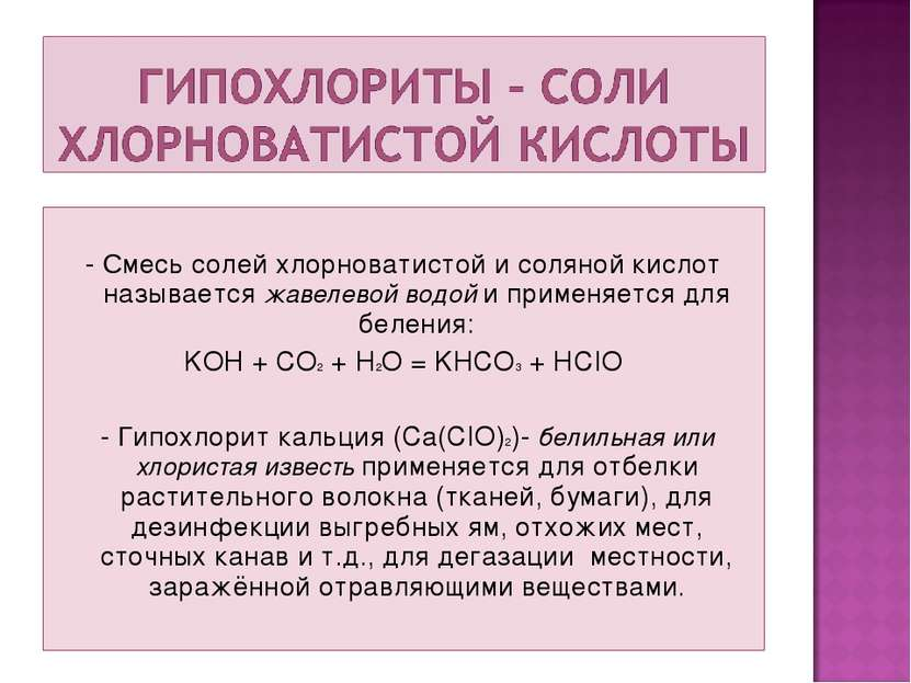 - Смесь солей хлорноватистой и соляной кислот называется жавелевой водой и пр...