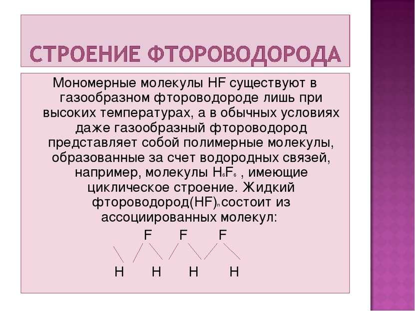 Мономерные молекулы HF существуют в газообразном фтороводороде лишь при высок...