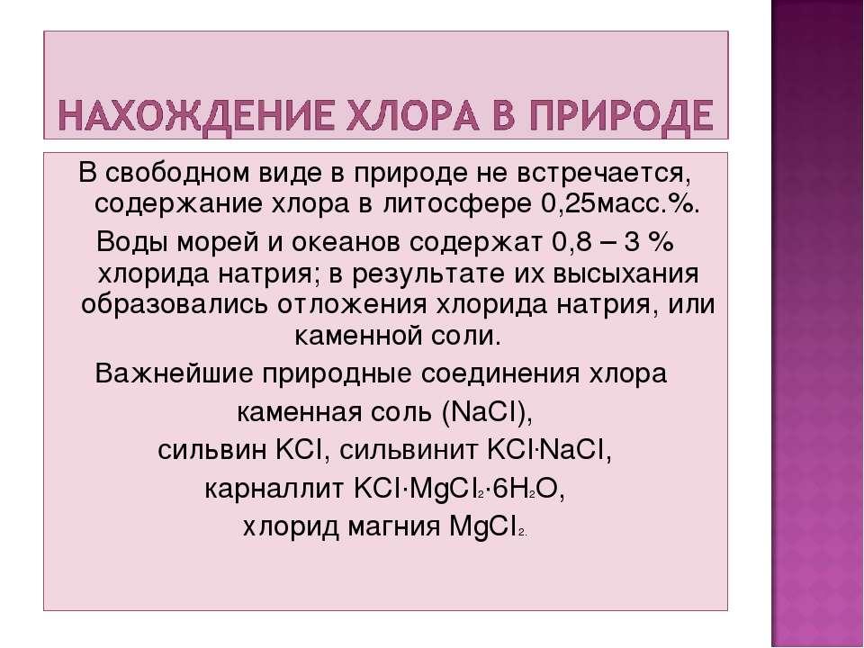 В свободном виде в природе не встречается, содержание хлора в литосфере 0,25м...
