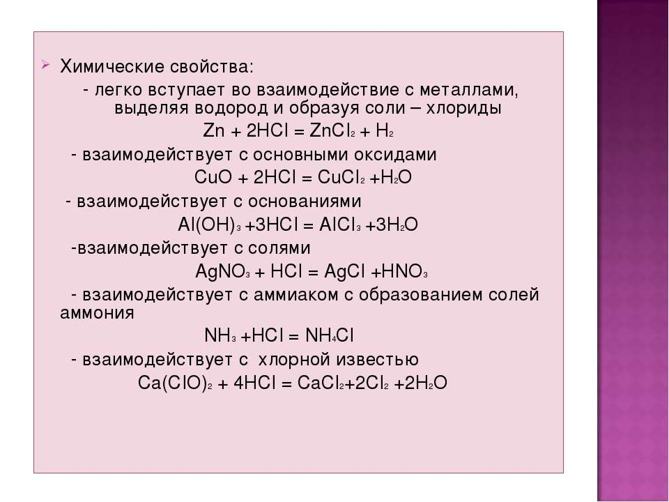 Химические свойства: - легко вступает во взаимодействие с металлами, выделяя ...