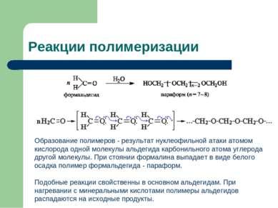 Реакции полимеризации Образование полимеров - результат нуклеофильной атаки а...