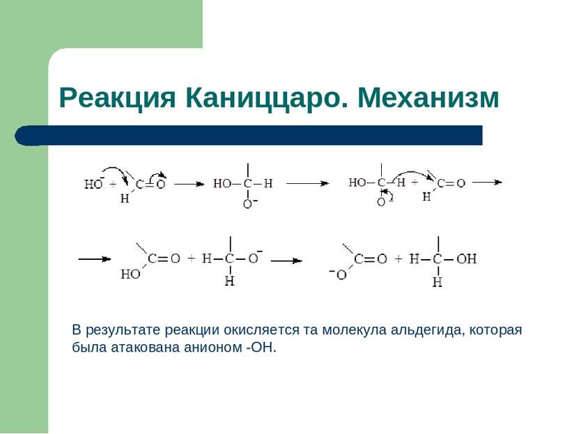Реакция Каниццаро. Механизм В результате реакции окисляется та молекула альде...