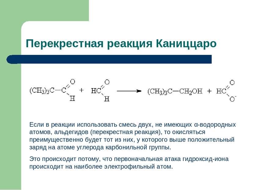 Перекрестная реакция Каниццаро Если в реакции использовать смесь двух, не име...