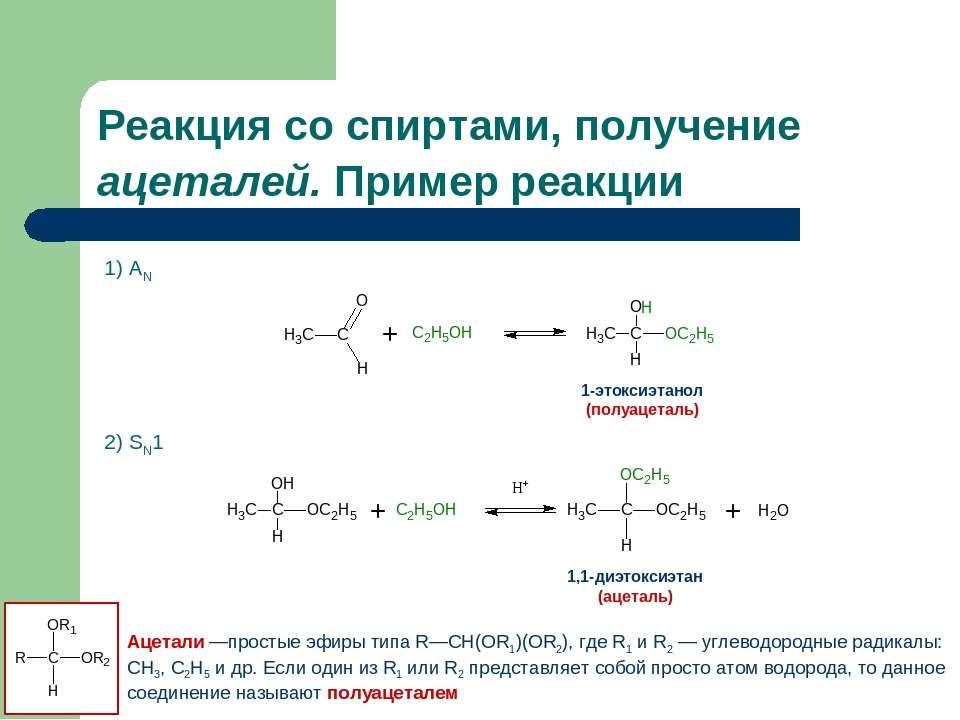 Реакция со спиртами, получение ацеталей. Пример реакции 1) АN 2) SN1 1-этокси...