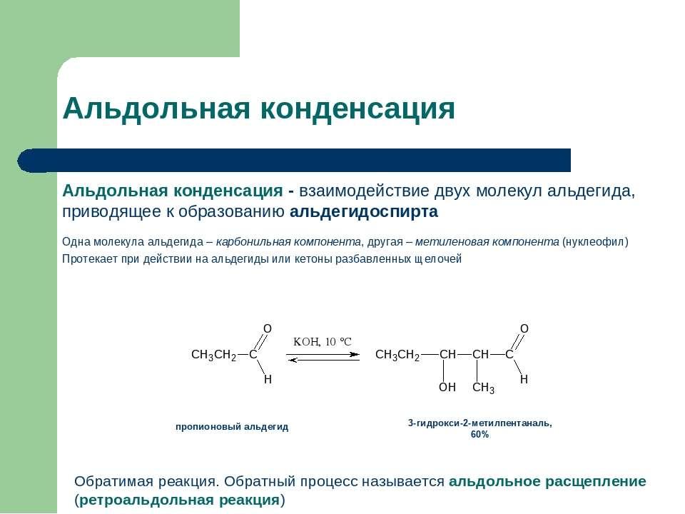 Альдольная конденсация Альдольная конденсация - взаимодействие двух молекул а...