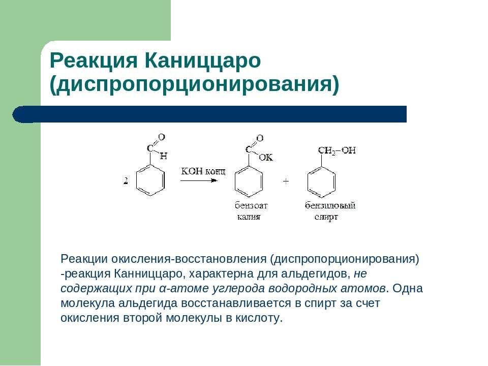 Реакция Каниццаро (диспропорционирования) Реакции окисления-восстановления(д...