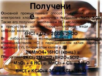 H2 + Cl2 = 2 HCl(на свету) С Неметаллами 2Cl2 + C = CCl4 3Cl2 + 2P (крист.) =...