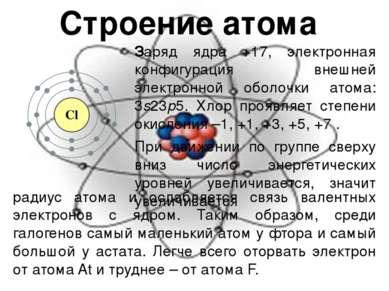 В природе встречается два стабильных изотопа хлора:35Cl (75,77%) и 37Cl (24,2...