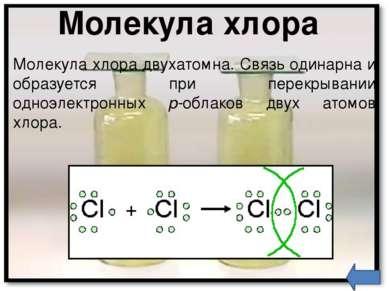 Молекула хлора двухатомна. Связь одинарна и образуется при перекрывании одноэ...