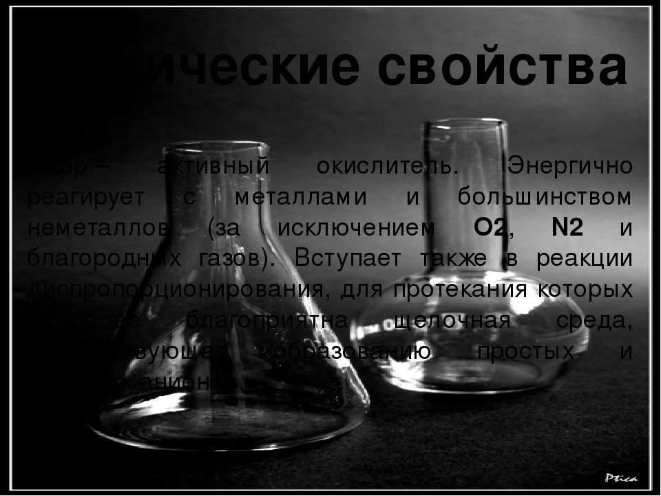 Хлор растворяется вводе (в 1 объеме воды растворяется 2 объема хлора) с образ...
