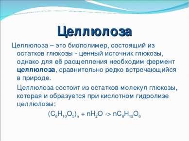 Целлюлоза Целлюлоза – это биополимер, состоящий из остатков глюкозы - ценный ...