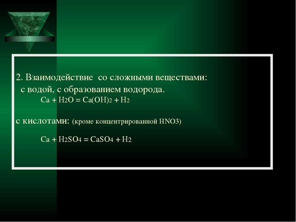 2. Взаимодействие со сложными веществами: с водой, с образованием водорода. C...