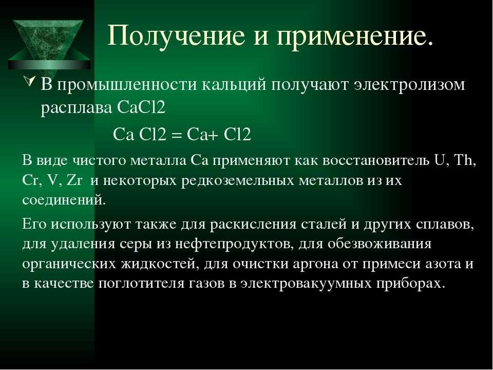 Получение и применение. В промышленности кальций получают электролизом распла...
