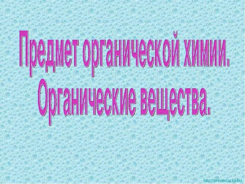 http://prezentacija.biz