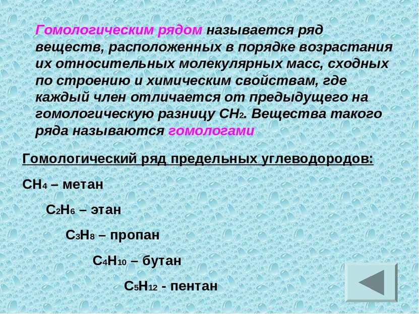 Гомологическим рядом называется ряд веществ, расположенных в порядке возраста...