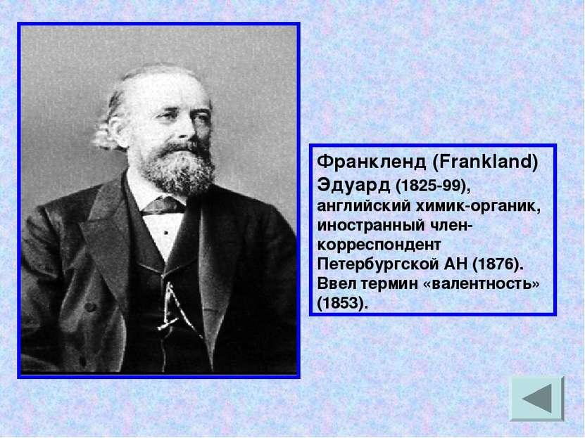 Франкленд (Frankland) Эдуард (1825-99), английский химик-органик, иностранный...
