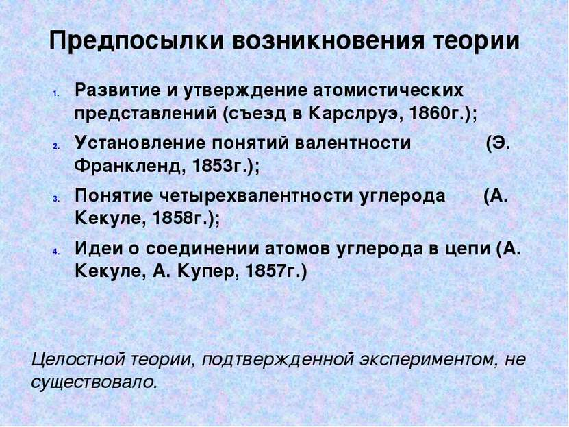 Предпосылки возникновения теории Развитие и утверждение атомистических предст...