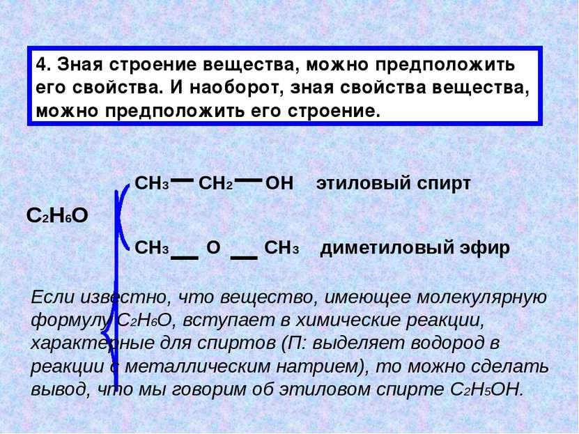 4. Зная строение вещества, можно предположить его свойства. И наоборот, зная ...
