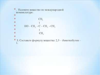 . Назовите вещество по международной номенклатуре:  СН3 | НО – СН2 - С – СН2...