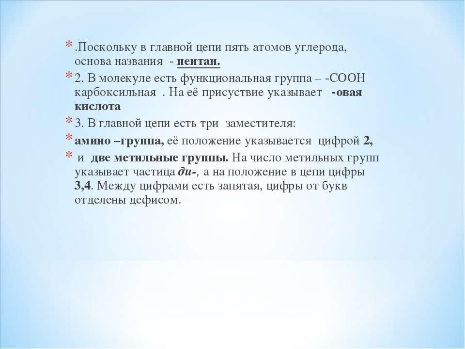 .Поскольку в главной цепи пять атомов углерода, основа названия - пентан. 2. ...