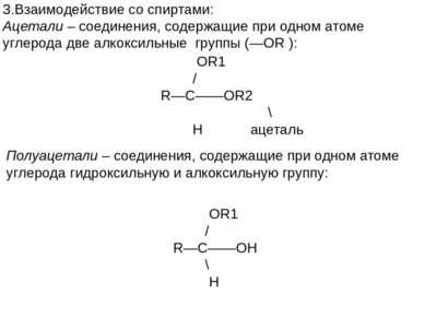 3.Взаимодействие со спиртами: Ацетали – соединения, содержащие при одном атом...