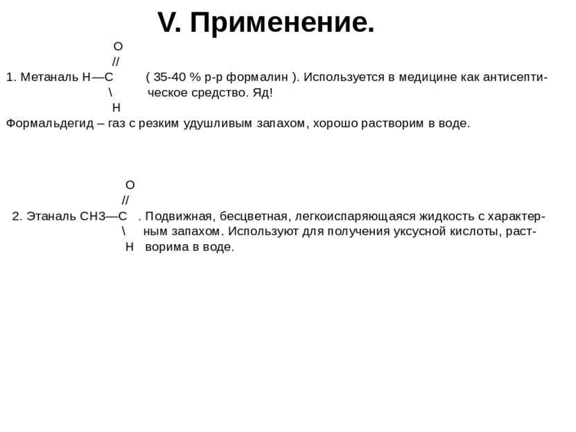 V. Применение. О // 1. Метаналь Н—С ( 35-40 % р-р формалин ). Используется в ...