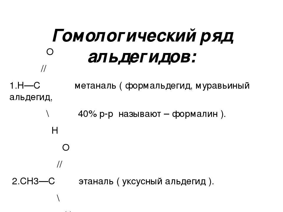 Гомологический ряд альдегидов: О // 1.Н—С метаналь ( формальдегид, муравьиный...