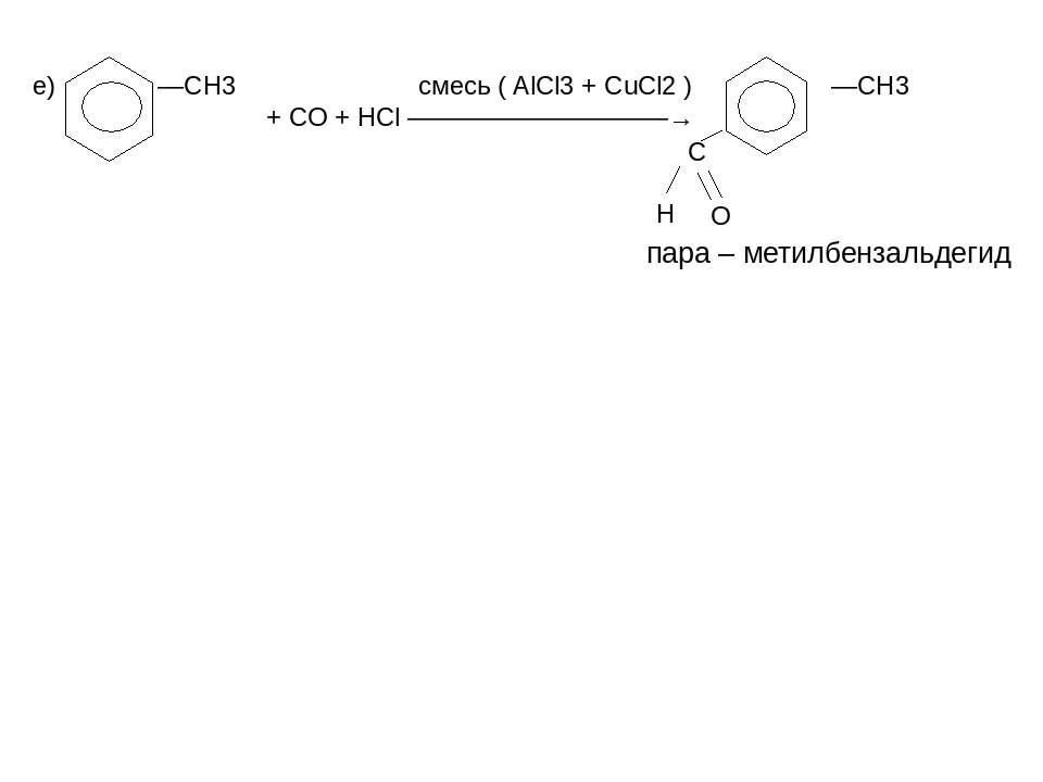 C H е) —СН3 смесь ( AlCl3 + CuCl2 ) —CH3 + СО + НСl ——————————→ O пара – мети...