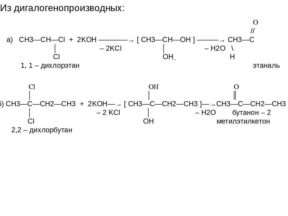 2. Из дигалогенопроизводных: O // а) СН3—СН—Cl + 2KOH ————→ [ CH3—CH—OH ] ———...