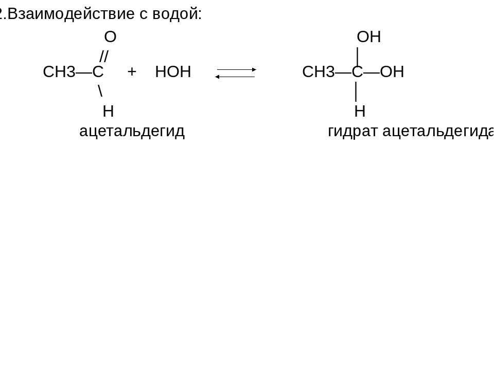 2.Взаимодействие с водой: О ОН // │ СН3—С + НОН СН3—С—ОН \ │ Н Н ацетальдегид...