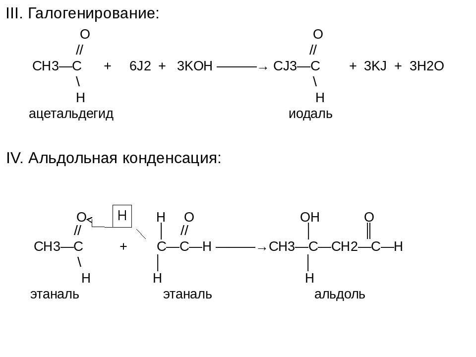 III. Галогенирование: О O // // СН3—С + 6J2 + 3KOH ———→ CJ3—C + 3KJ + 3H2O \ ...