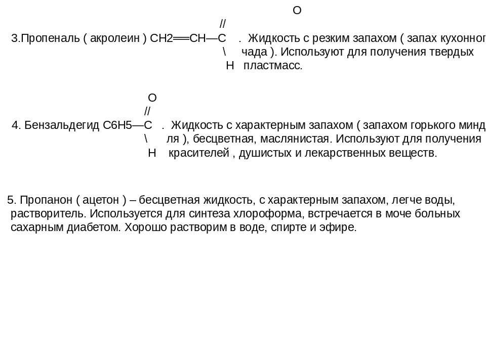 О // 3.Пропеналь ( акролеин ) СН2══СН—С . Жидкость с резким запахом ( запах к...