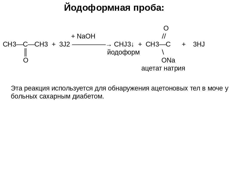 Йодоформная проба: O + NaOH // СН3—С—СН3 + 3J2 —————→ CHJ3↓ + CH3—C + 3HJ ║ й...