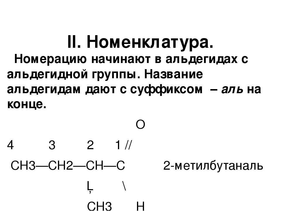 II. Номенклатура. Номерацию начинают в альдегидах с альдегидной группы. Назва...
