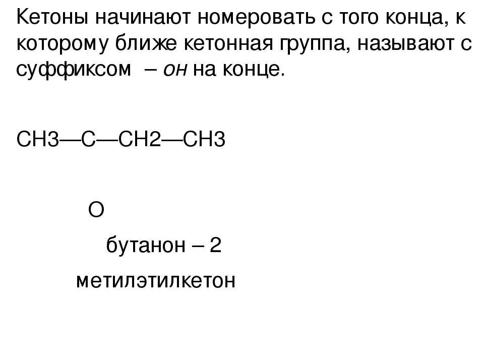 Кетоны начинают номеровать с того конца, к которому ближе кетонная группа, на...
