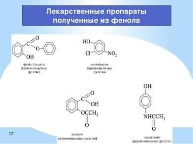 Лекарственные препараты полученные из фенола