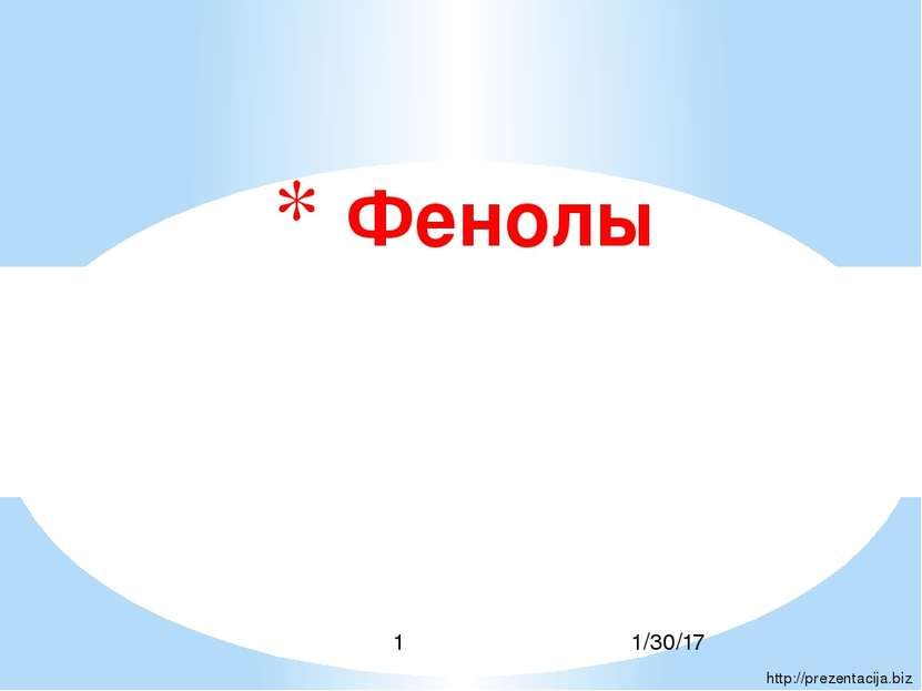Фенолы http://prezentacija.biz