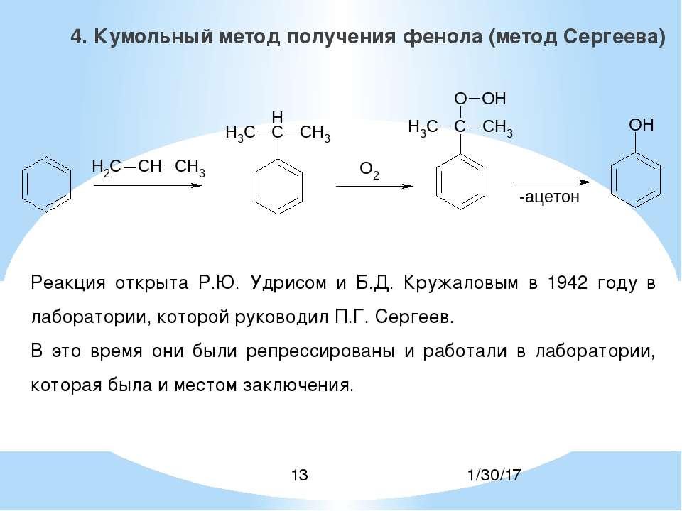 4. Кумольный метод получения фенола (метод Сергеева) Реакция открыта Р.Ю. Удр...