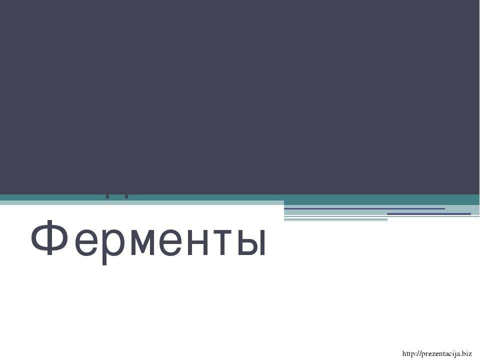 Биологически активные соединения Ферменты http://prezentacija.biz