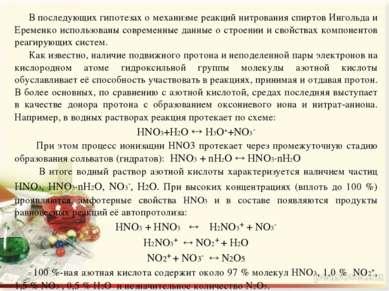 В последующих гипотезах о механизме реакций нитрования спиртов Ингольда и Ере...