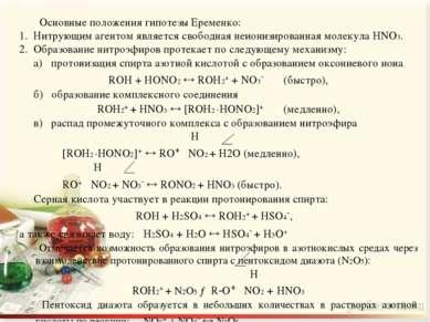 Основные положения гипотезы Еременко: 1. Нитрующим агентом является свободная...