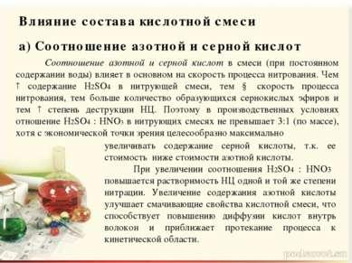 Влияние состава кислотной смеси а) Соотношение азотной и серной кислот Соотно...