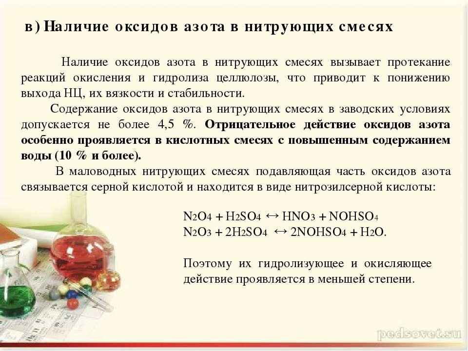 в) Наличие оксидов азота в нитрующих смесях Наличие оксидов азота в нитрующих...