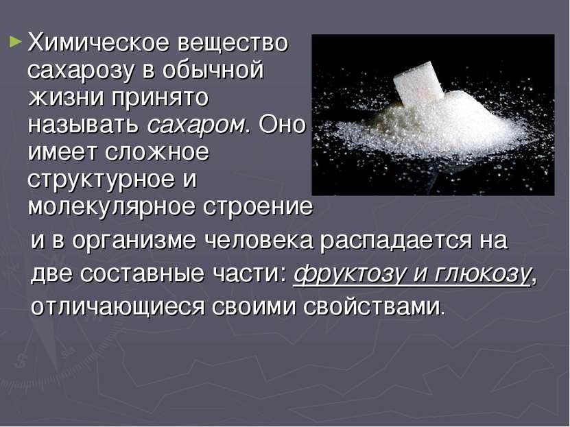 Химическое вещество сахарозу в обычной жизни принято называть сахаром. Оно им...