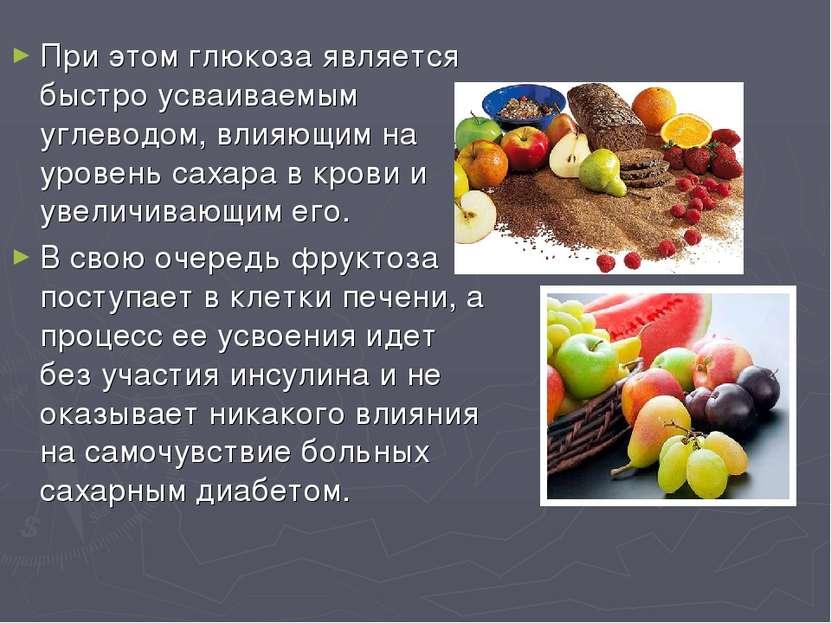 При этом глюкоза является быстро усваиваемым углеводом, влияющим на уровень с...