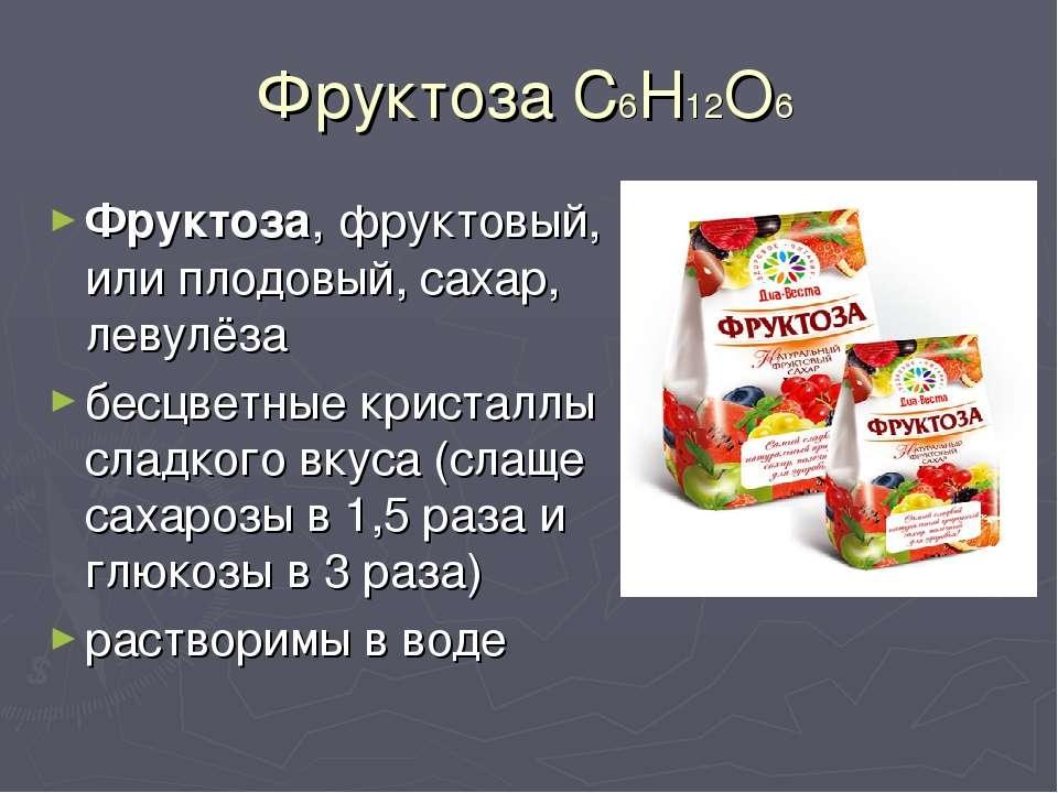 Фруктоза C6H12O6 Фруктоза, фруктовый, или плодовый, сахар, левулёза бесцветны...