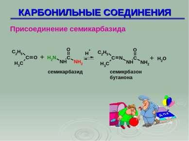 КАРБОНИЛЬНЫЕ СОЕДИНЕНИЯ Присоединение семикарбазида