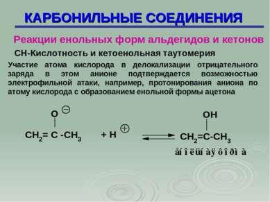 КАРБОНИЛЬНЫЕ СОЕДИНЕНИЯ Реакции енольных форм альдегидов и кетонов СН-Кислотн...